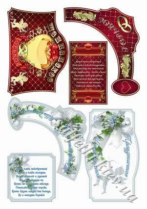 Оригинальное украшение для бутылки шампанского в свадебной тематике.  Скрап-карта включает в себя по 3 наклейки...